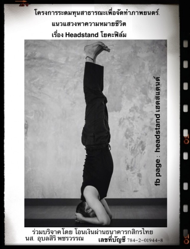 """โครงการระดมทุนสาธารณะ เพื่อจัดทำภาพยนตร์แนวแสวงหาความหมายชีวิต เรื่อง """"Headstand"""" โยคะ ฟิล์มเรื่องแรก"""
