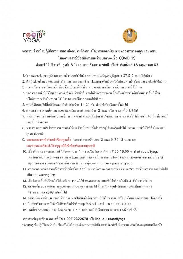 ข้อปฏิบัติเข้าใช้บริการ Roots 8 Yoga