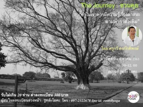 The journey: ชวนคุย