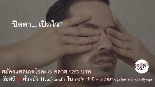 """""""ปิดตา…. เปิดใจ"""" แพคเกจโยคะ 10 คลาส/ชั่วโมง ราคา 3,250 บาท รับฟรี ‼️ตั๋วหนัง Headstand 1 ใบ"""