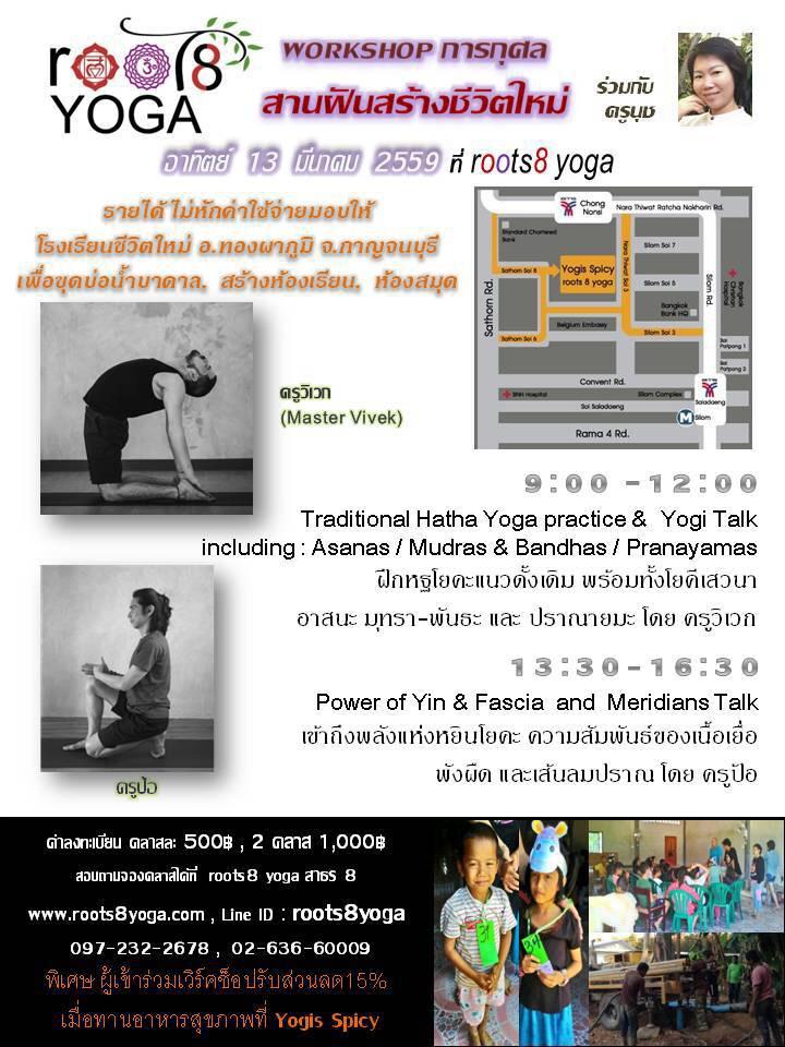roots8 yoga
